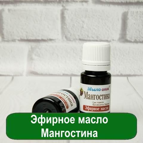 Эфирное масло Мангостина, 5 мл