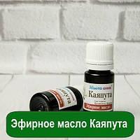 Эфирное масло Каяпута, 5 мл