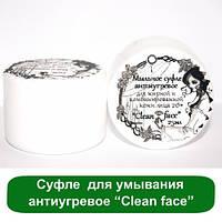 """Суфле для умывания антиугревое """"Сlean face"""" Для комбинированной и жирной кожи лица (20+,30+)"""