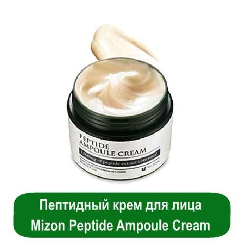Пептидный крем для лица Mizon Peptide Ampoule Cream, 50 мл