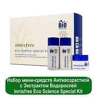 Набор мини-средств Антивозрастной с Экстрактом Водорослей Innisfree Eco Science Special Kit