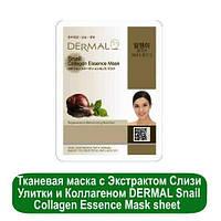 Тканевая маска с Экстрактом Слизи Улитки и Коллагеном DERMAL Snail Collagen Essence Mask sheet