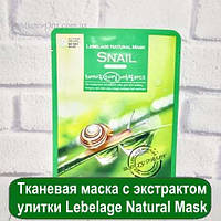 Тканевая маска с экстрактом улитки Lebelage Natural Mask, фото 1