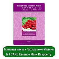 Тканевая маска с Экстрактом Малины MJ CARE Essence Mask Raspberry