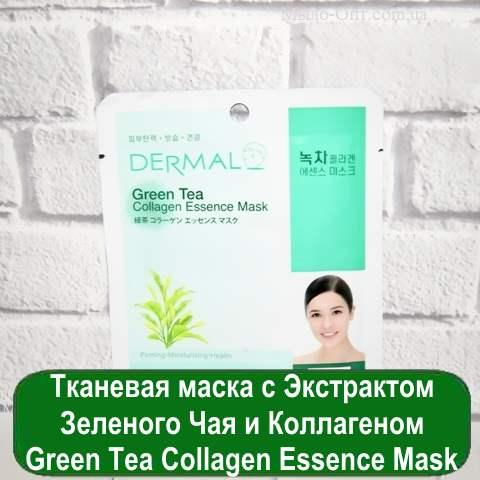 Тканевая маска с Экстрактом Зеленого Чая и Коллагеном DERMAL Green Tea Collagen Essence Mask