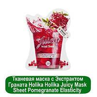 Тканевая маска с Экстрактом Граната Holika Holika Juicy Mask Sheet Pomegranate Elasticity