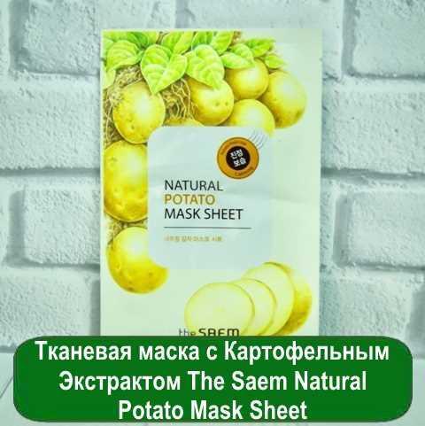 Тканевая маска с Картофельным Экстрактом The Saem Natural Potato Mask Sheet