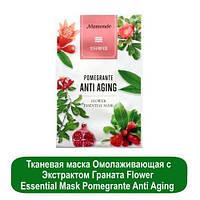Тканевая маска Омолаживающая с Экстрактом Граната Flower Essential Mask Pomegrante Anti Aging