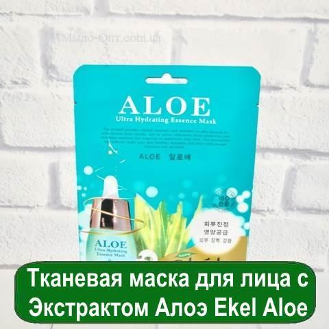 Тканевая маска для лица с Экстрактом Алоэ Ekel Aloe