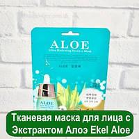Тканевая маска для лица с Экстрактом Алоэ Ekel Aloe, фото 1