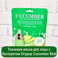 Тканевая маска для лица с Экстрактом Огурца Cucumber Ekel, фото 1