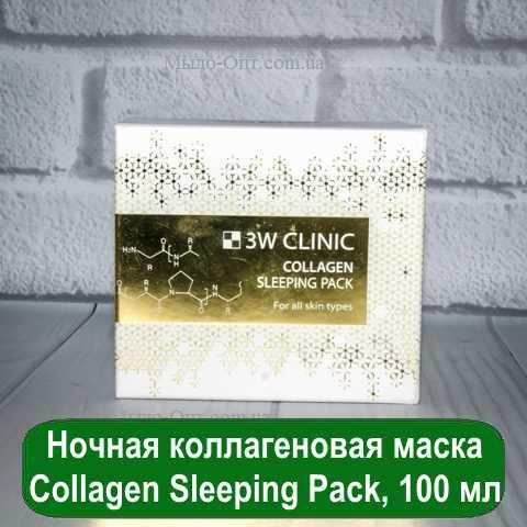 Ночная коллагеновая маска Collagen Sleeping Pack, 100 мл