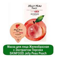 Маска для лица Желеобразная с Экстрактом Персика SKINFOOD Jelly Peau Peach, 10 мл