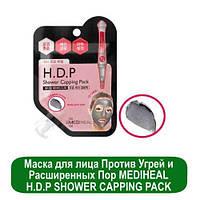 Маска для лица Против Угрей и Расширенных Пор MEDIHEAL H.D.P SHOWER CAPPING PACK, 15 мл