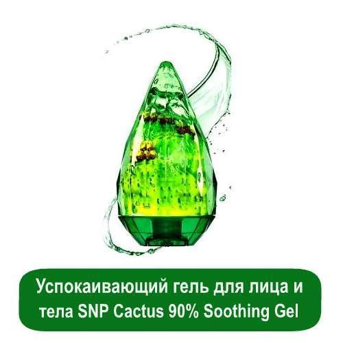 Успокаивающий гель для лица и тела SNP Cactus 90% Soothing Gel, 265 мл