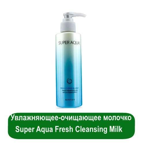 Увлажняющее-очищающее молочко Super Aqua Fresh Cleansing Milk, 190 мл