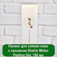 Пилинг для сияния кожи с папаином Shelim Midan Peeling Gel, 180 мл