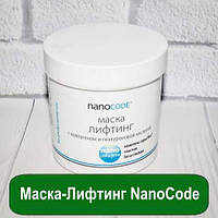 Маска-Лифтинг NanoCode, 250 мл