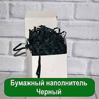 Бумажный наполнитель Черный