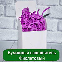 Бумажный наполнитель Фиолетовый, 20 гр