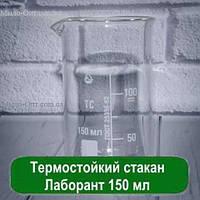 Термостойкий стакан Лаборант, 150 мл