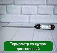 Термометр со щупом дигитальный