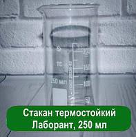 Стакан термостойкий Лаборант, 250 мл