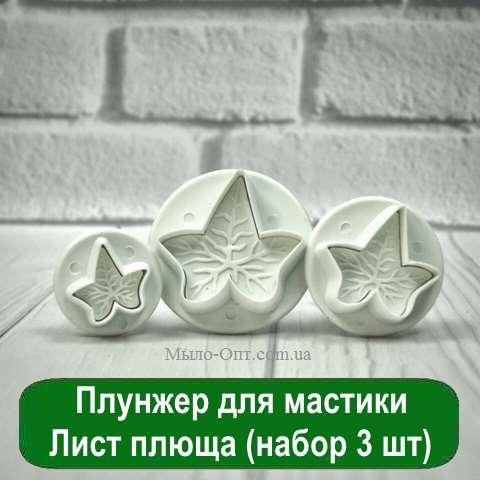 Плунжер для мастики Лист плюща (набор 3 шт)
