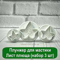 Плунжер для мастики Лист плюща (набор 3 шт), фото 1