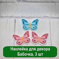 Наклейка для декора Бабочка, 3 шт