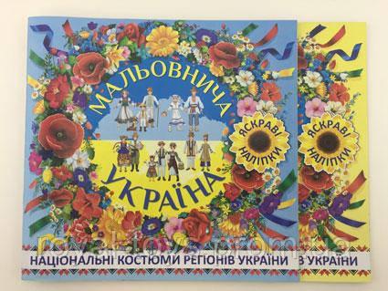 Мальовнича в категории обучающая и развивающая детская литература в  Украине. Сравнить цены a53b016e32af4
