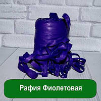 Рафия Фиолетовая, 1 метр