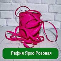Рафия Ярко Розовая, 1 метр