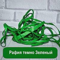 Рафия темно Зеленый, 1 м