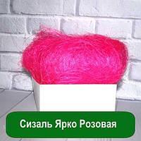 Сизаль Ярко Розовая 35-40 грамм