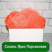 Сизаль Ярко Персиковая 35-40 гр