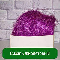 Сизаль Фиолетовый, 35-40 грамм