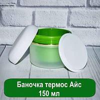 Баночка термос Айс 150 мл, 100 шт