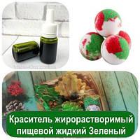Краситель жирорастворимый пищевой жидкий Зеленый, 10 мл