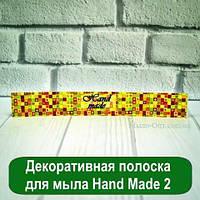 Декоративная полоска для мыла Hand Made 2