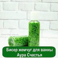 Бисер жемчуг для ванны Аура Счастья, 50 гр