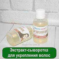 Экстракт-сыворотка для укрепления волос, 50 мл, фото 1