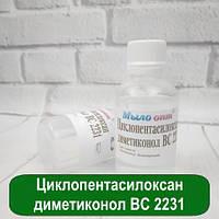 Циклопентасилоксан диметиконол BC 2231, 50 грамм