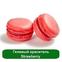 Гелевый краситель Strawberry, 10 мл