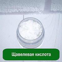 Щавелевая кислота, 50 грамм