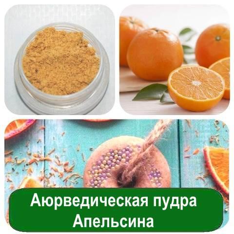 Аюрведическая пудра Апельсина, 100 грамм