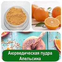 Аюрведическая пудра Апельсина, 100 грамм, фото 1