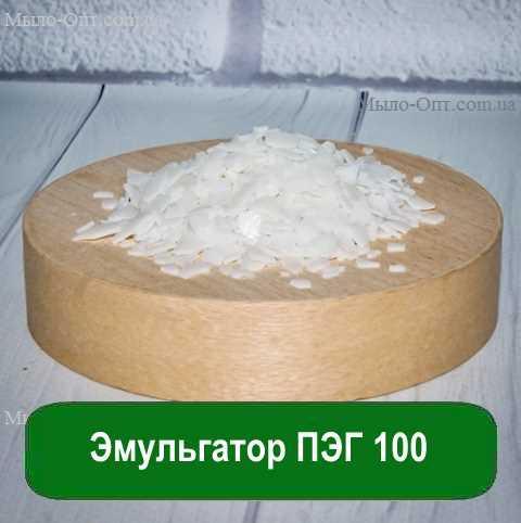 Эмульгатор ПЭГ 100, 25 грамм – базовый эмульгатор