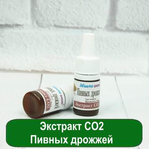 Экстракт СО2 Пивных дрожжей, 5 грамм