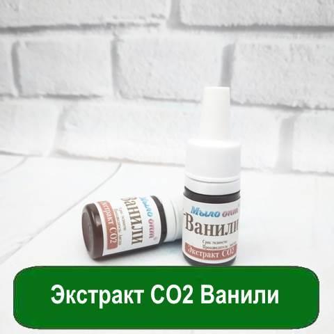 Экстракт СО2 Ванили, 5 грамм